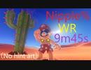 【WR】スーパーマリオオデッセイ Nipple% 9m45s