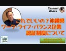 水曜ちゅらちゅら作戦 2020年01月15日放送分