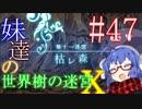 【世界樹の迷宮X】妹達の世界樹の迷宮X #46【VOICEROID実況】