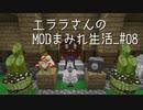 【Minecraft】エララさんのMODまみれ生活_#08
