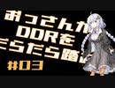 【VOICEROID実況】おっさんがDDRをだらだら踏む【DDR A20】#3