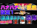 【ハナハナ鳳凰】機械割95%の恐怖...設定1はエグイのか...!?【設定1part3】