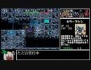 トルネコの大冒険2 不思議素潜りRTA 2時間11分7秒 part1