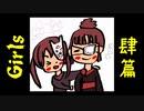 【MMD】Girls 辻斬四姉妹【肆のターン】