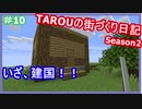 TAROUの街づくり日記 Season2 part10