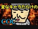 【クトゥルフ】変なキャラだらけのTRPG② 【肉声セッション】