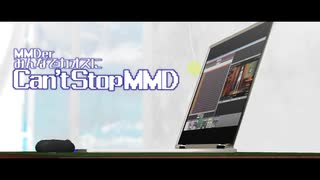 【MMD-PVF6】MMDerみんなでカオスに #CantStopMMD【Can't Stop The Feeling】