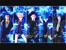 【MMD刀剣乱舞】サイバーサンダーサイダー【黒田組】