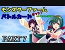 【モンスターファームバトルカード】~もっと!ウナちゃん求めてカード旅~PART7【VOICEROID実況】