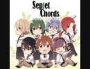 【視聴用】Septet Chordsシチュエーション ボイス CD
