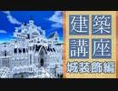 【マインクラフト】お城建築講座 装飾編 上級者向け【Minecraft建築講座】