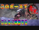 【モンハン/mhwib】編集縛り実況プレイpart6_2| 圧倒的獄狼竜ジンオウガ亜種完全討伐物語(モンスターハンターワールドアイスボーン)