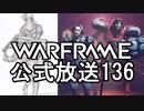 Warframe 公式放送136まとめ クバリッチ調整と新フレームOdal...