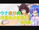 【VOICEROIDラジオ】ウナきりのお昼休み放送! #20