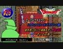 【SFC・ドラゴンクエスト3(Wii ドラクエ1・2・3版)】実況 #26 昔を思い出して頑張るぞ!~そして伝説へ……~【Part3】