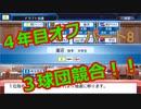 【パワプロ2019】優勝への高い壁!貧乏球団奮闘記 Part8