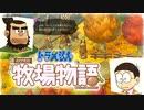 ドラえもん のび太の牧場物語【実況】Part33(パンを仕込んで鉱山に挑む)
