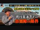 阪神淡路大震災から25年 ボギー大佐の言いたい放題 2020年01月17日 21時頃 放送分