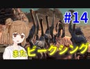 【 kenshi 】 Sasara-chan wants his left arm #14 【 CeVIO live commentary 】