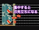 【マリオメーカー2】ゲームに集中しすぎるとリーダーが爪先立ちになる件