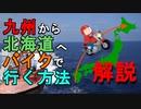 W650で九州から北海道へ!北海道ツーリング 2019 夏 4,5日目