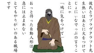 『オノマトペテン師』歌ってみた by笑福亭非絵路