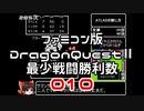 【FC】ドラクエ2最少戦闘勝利数010