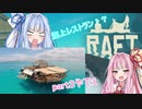 琴葉姉妹が島を転々としながら生き延びるようですpart3【Raft】