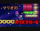 【マリオメーカー2】 スーパーゆっくりメーカー part12 (ゆっくり実況)