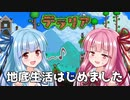 【VOICEROID実況】ボケ葵とツッコミ茜が掘り進む! テラリア for Switch Part1【琴葉茜・葵】