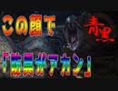 【モンハン/mhwib】編集縛り実況プレイpart5| 圧倒的獄狼竜ジンオウガ亜種完全討伐物語(モンスターハンターワールドアイスボーン)