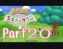【プレイ動画】ましまし牧場 経営日誌Part20【再会のミネラルタウン】