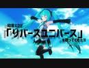 【MMD】リバースユニバース
