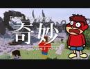 吉田くん 今夜もマイクラ2 第8話「奇妙」【Minecraft】