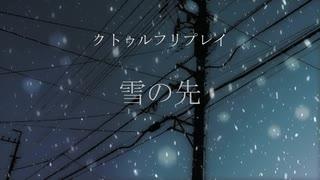 【クトゥルフ】「雪の先」Part1