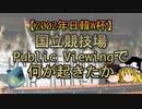 【2002年日韓W杯】国立競技場Public Viewingで何が起きたか