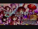 パワプロ2019応援歌 デレステユニットシリーズ Part.12