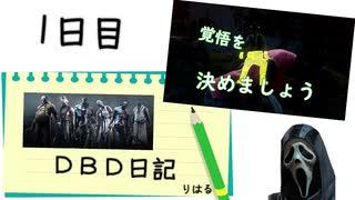 【DBD日記】 #1 覚悟を決めろ
