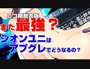 【PSO2】シオンユニアプグレ?性能どんなもんでしょ?【ニコ...