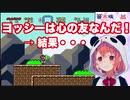 笹木「ヨッシーで2段ジャンプ?ひどいこと言うな!!」→1時間後 [笹木咲/にじさんじ]