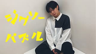 【宮多】ジグソーパズル踊ってみた【二周年】