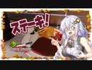 【Cooking Simulator】あかりクッキング1~ステーキで優勝編~【VOICEROID実況】