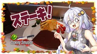 【Cooking Simulator】あかりキッチン1~ステーキで優勝編~【VOICEROID実況】