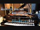 [ピアノB] 在る / 秦基博 (VER:KSN 歌詞:あり / offvocal ガイドメロディーなし)
