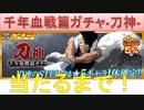 BLEACH ブレソル実況 part1643(千年血戦ガチャ-刀神- 当たるまで!)
