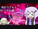 【ポケモン剣盾】ゆかりさんとノーマル統一#2【VOICEROID、CeVIO実況】