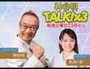 神谷明 TALK!×3 第68回【ゲスト:赤坂泰彦】