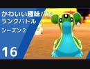 【ポケモン剣盾】かわいい趣味パでランクバトル【part16】