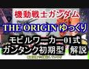【機動戦士ガンダムTHE ORIGIN】 ガンタンク初期型&モビルワーカー01式 解説【ゆっくり解説】 part1