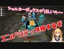 【マイクラ】真夜中4時の突発コラボ!!エンドシティ&シップ攻略(シュルカーを求めて)【鷹宮リオン視点】
